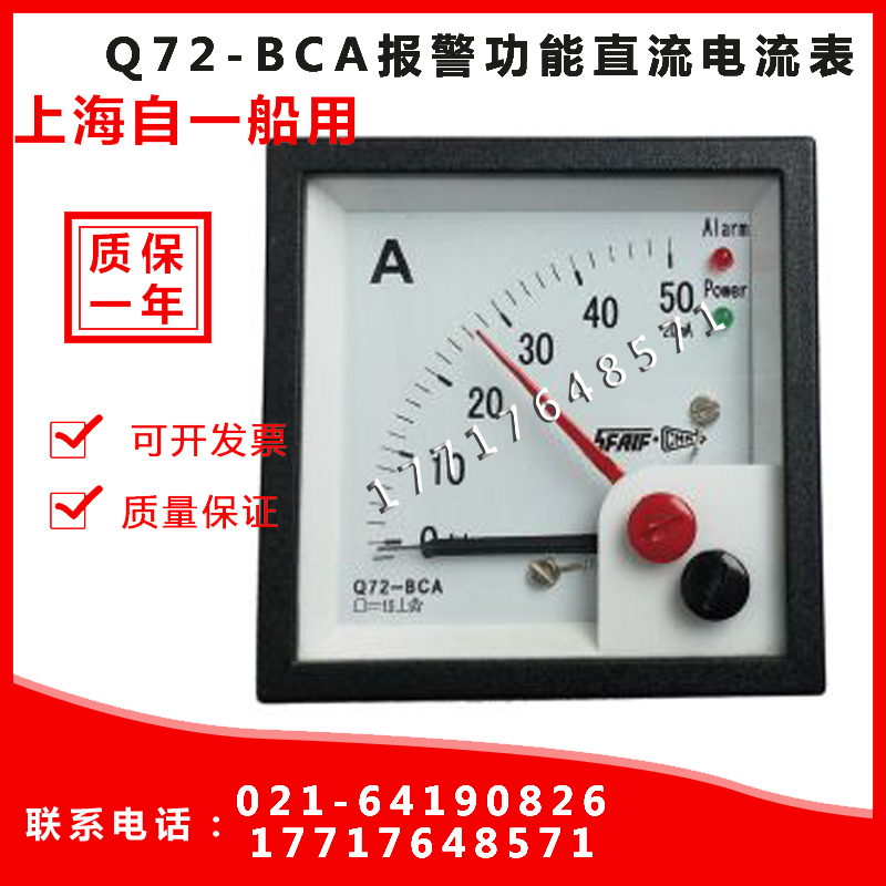 Q72-BCA报警功能直流电流表