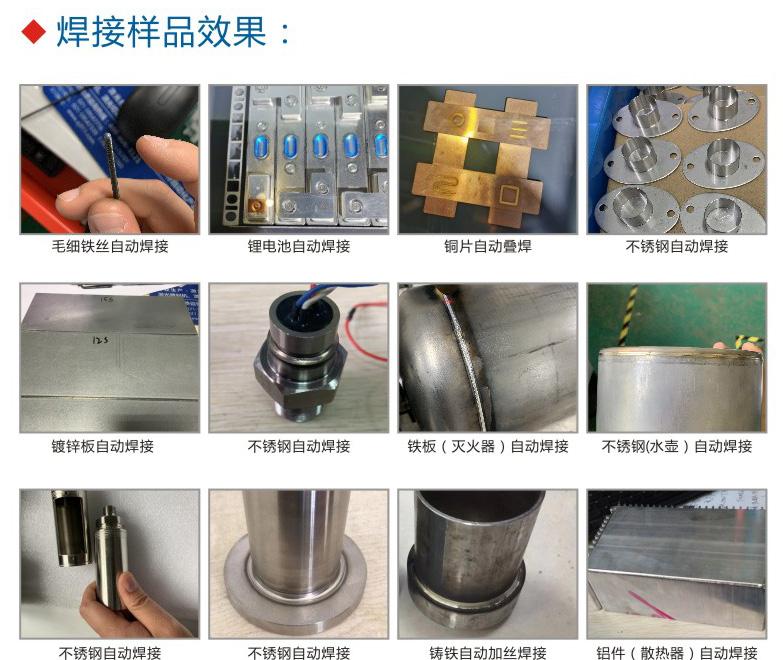 主动焊接机-样品.jpg