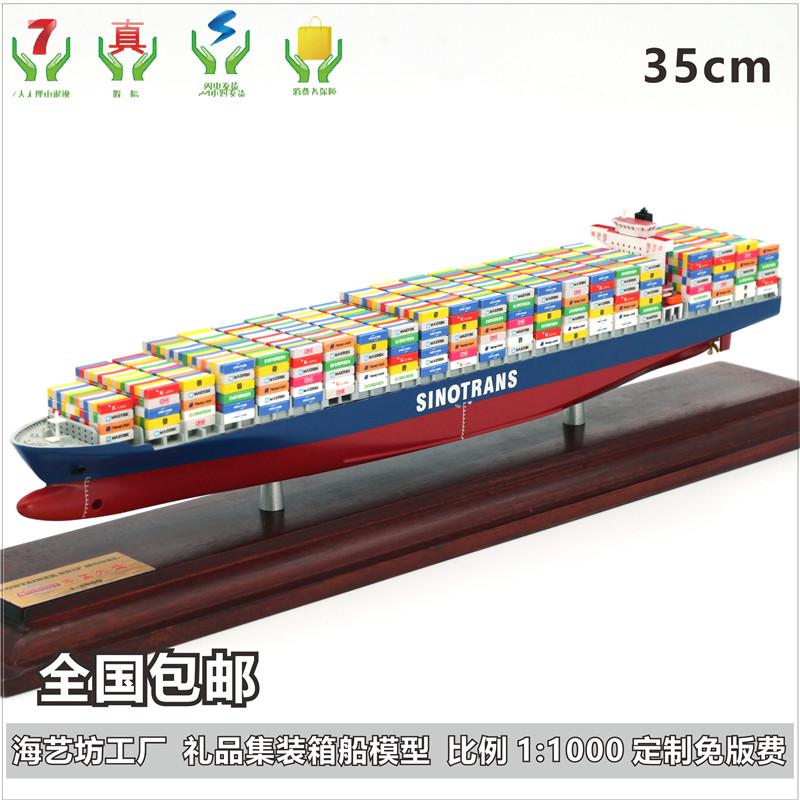中外運集裝箱船模型 Sinotrans單塔花色 35cm  LOGO定制 海藝坊