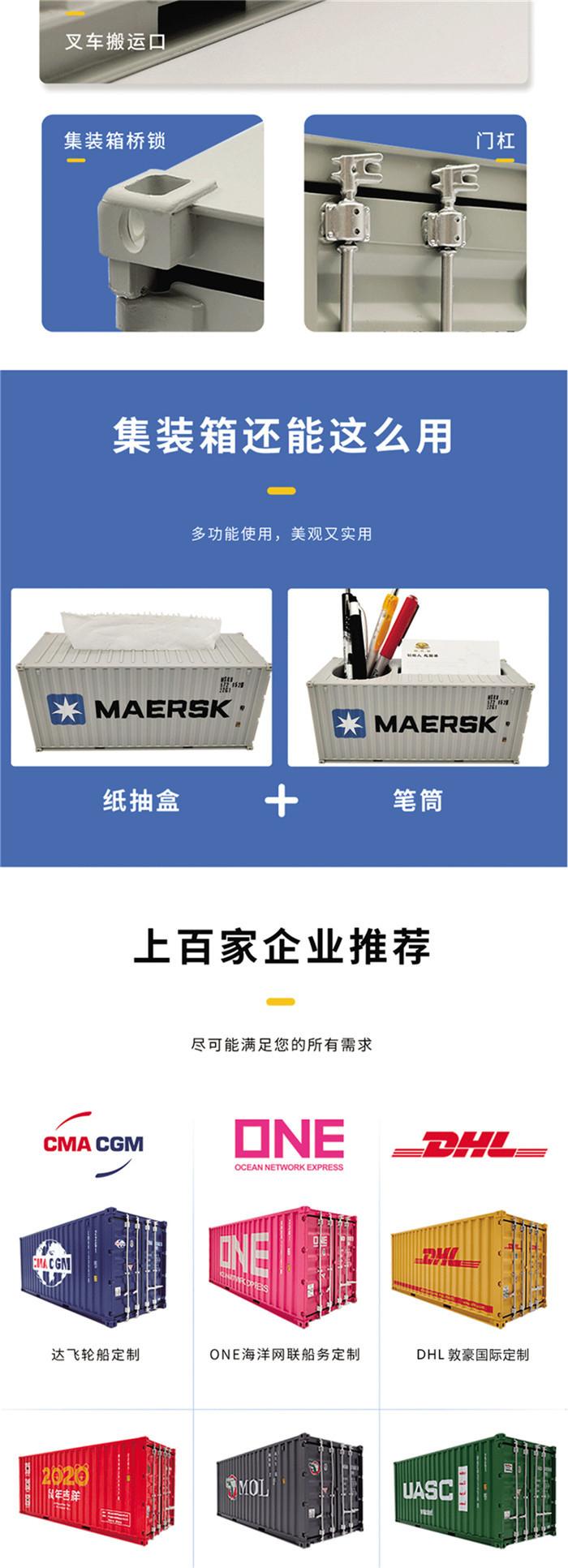 海藝坊集裝箱貨柜模型工廠生產制作各種:物流集裝箱模型紙巾盒筆筒,物流貨柜模型工廠,物流集裝箱模型生產廠家,物流貨柜模型批發。