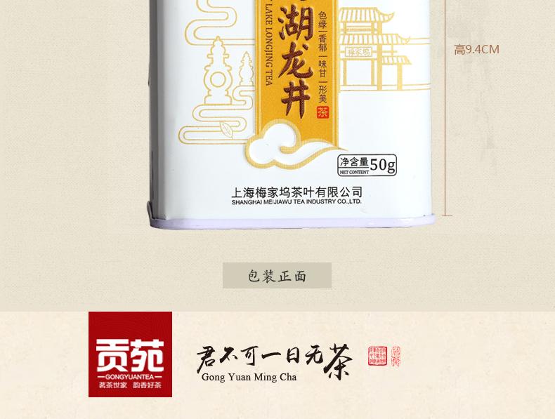西湖龍井茶罐-50g-一級_06.jpg