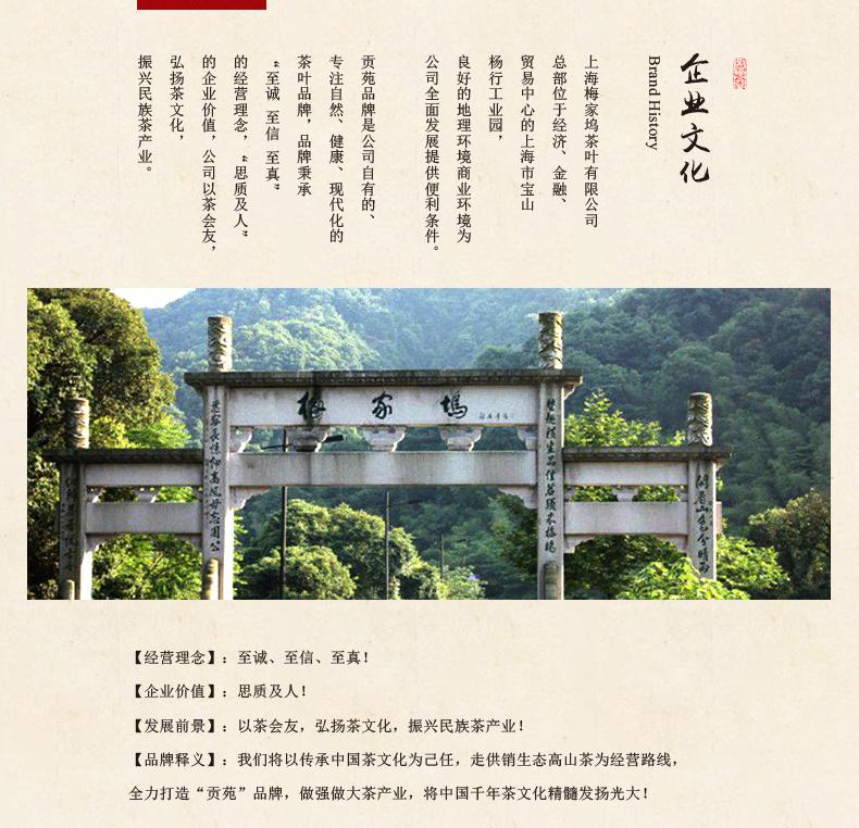 金银花茶详情页100gPSD_11.jpg