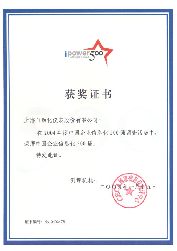 中国企业信息化500强