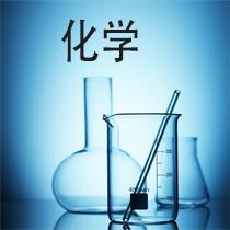 初中化学1对1辅导