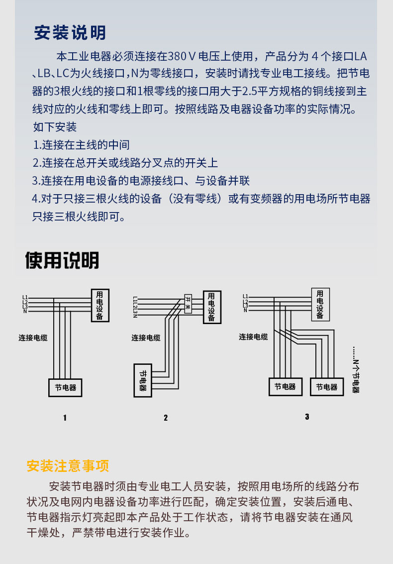 三相节电器详情页07.jpg