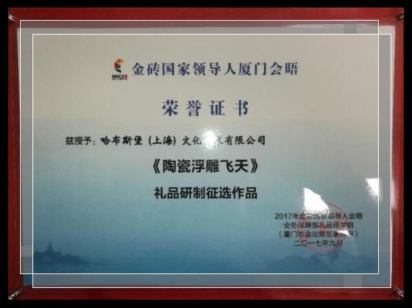 陶瓷浮雕   飞天   国礼证书