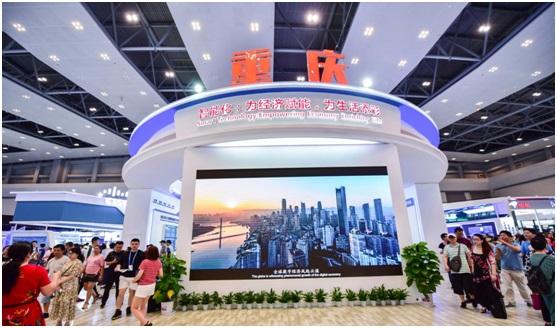 重庆市会展业创新提升行动计划(2018—2020年)