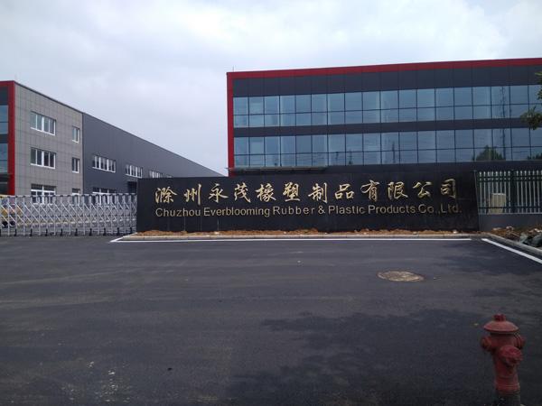 滁州永茂橡胶制品有限公司厂区标线