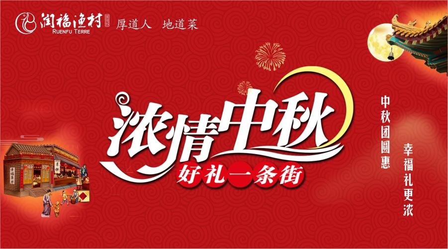 中秋节,让亚搏全站手机客户端回家!