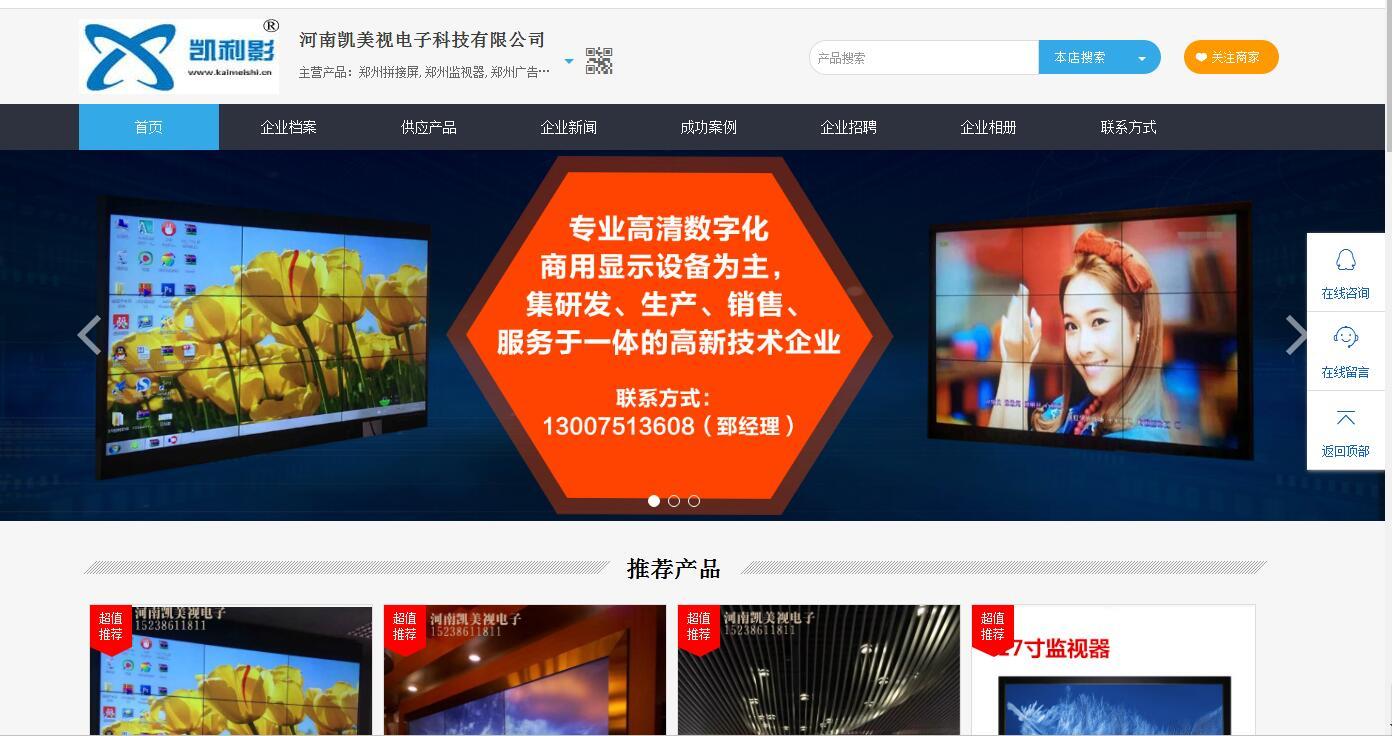 河南凱美視電子科技有限公司網絡推廣效果