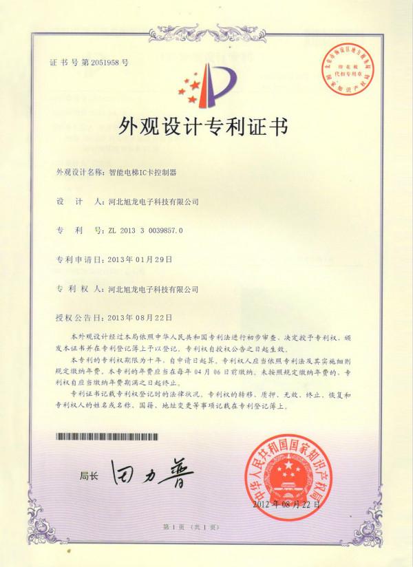 旭龙专利(k8彩票下载)