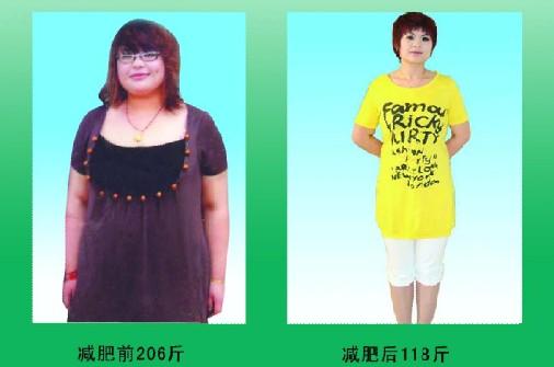 减肥案例四