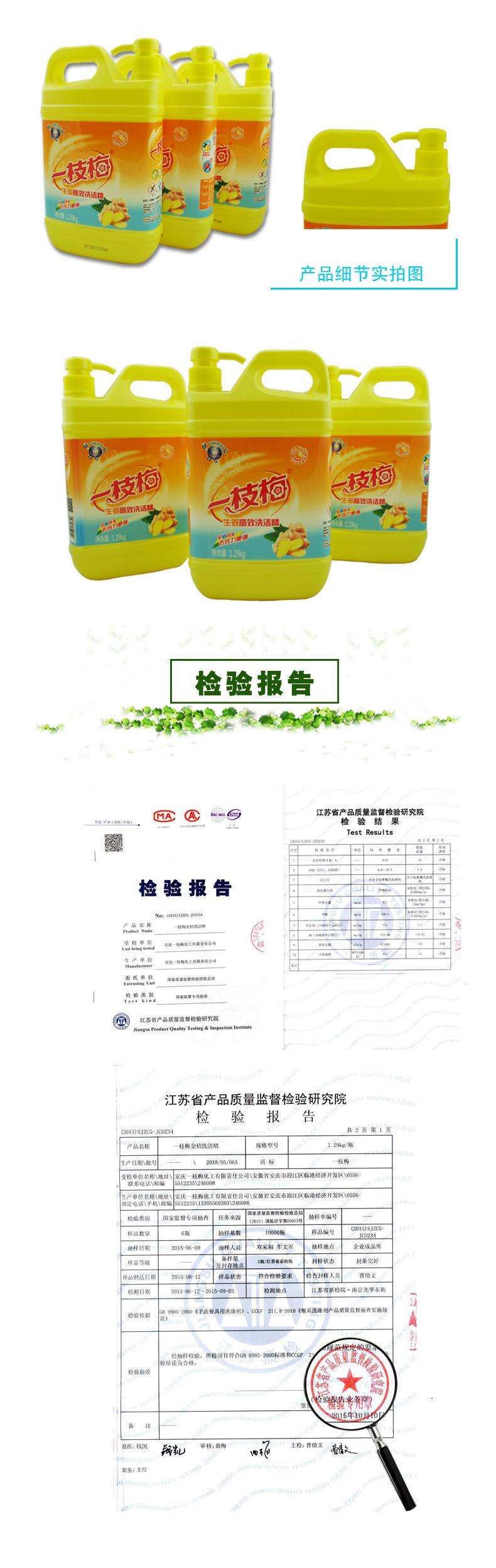 生姜高效洗洁精1.29kg 详情页.jpg
