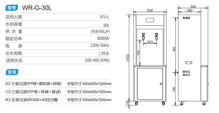 RO反滲透直飲機WR-G-30L1.jpg