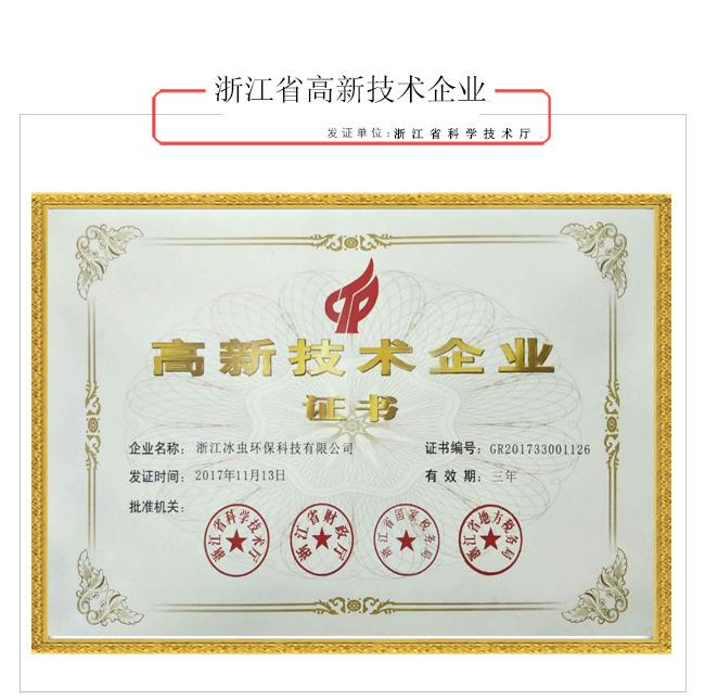 浙江高新企业