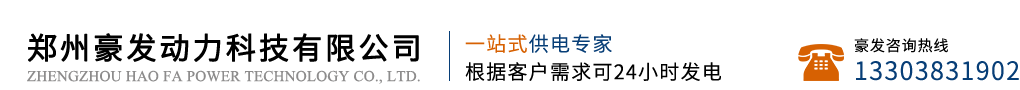 郑州发电机出租公司