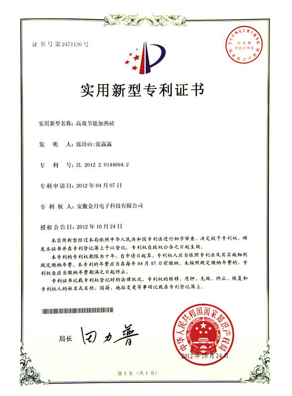 高效节能加热砖专利证书