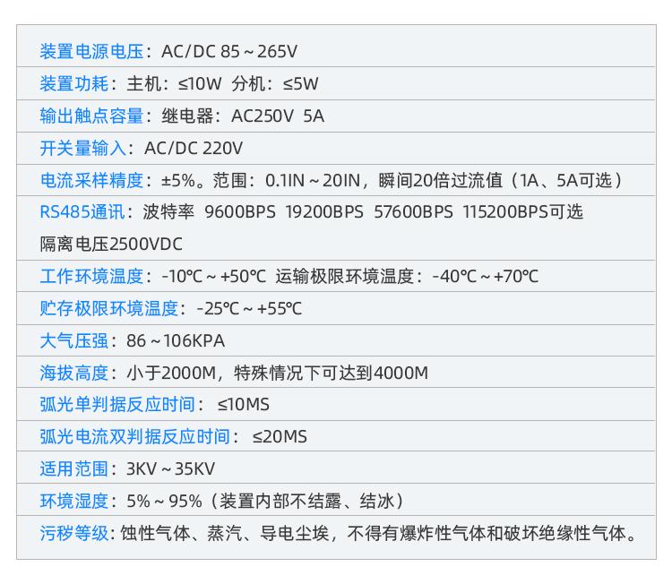 2、馈线弧光保护技术参数.jpg