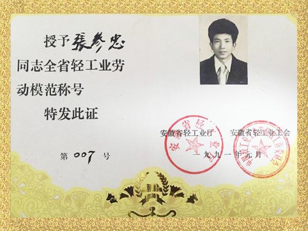 张参忠同志全省轻工业劳动模范称号证书