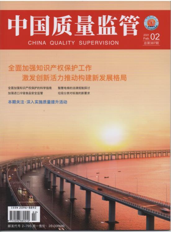 2021《中国质量监管》期刊杂志