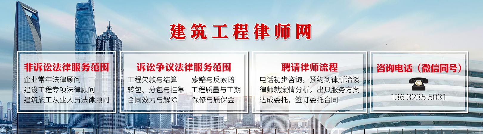 广州工程施工合同纠纷律师