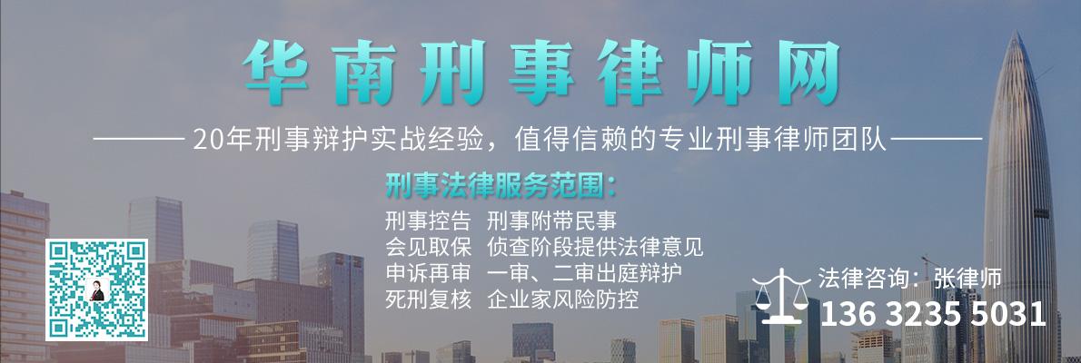 广州刑事律师