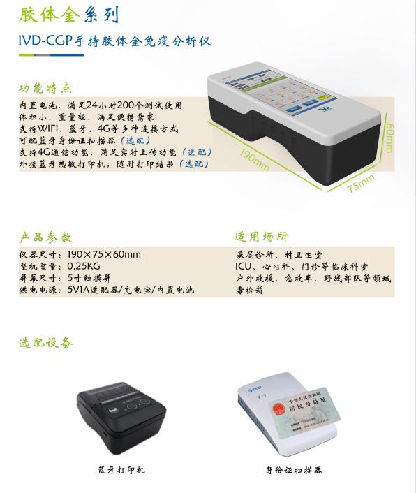 IVD-CGP彩頁信息.png