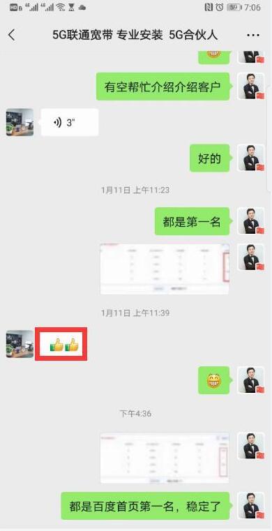 泰成通訊效果反饋