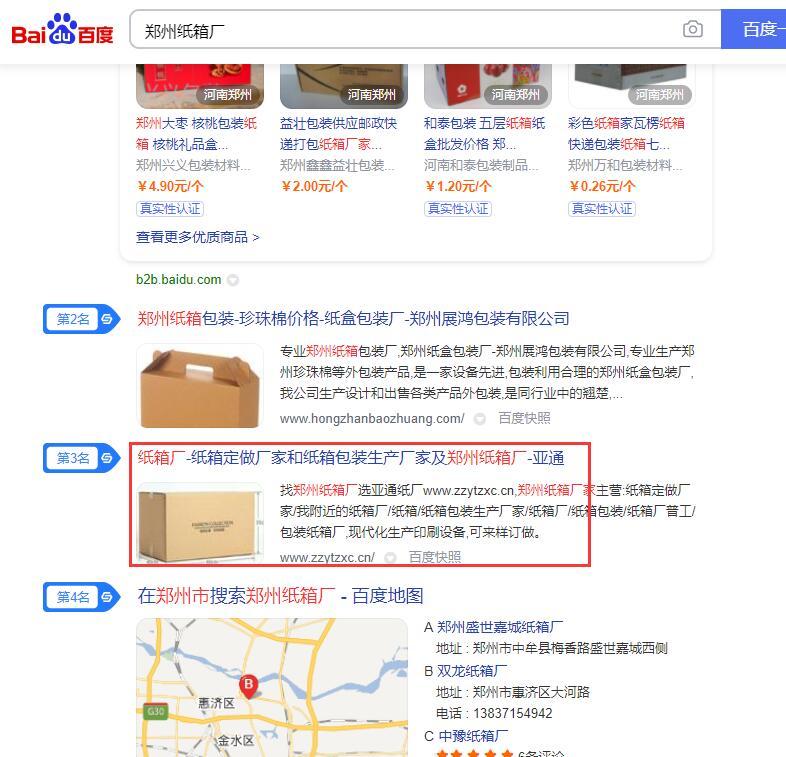 郑州纸箱厂:百度首页
