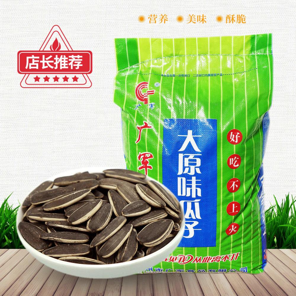 廣軍-大原味瓜子(袋裝)10kg