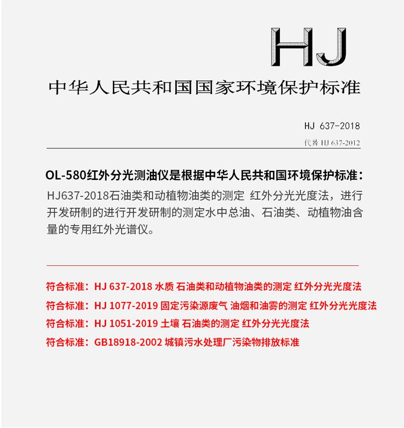 详情页:红外分光测油仪_08.jpg