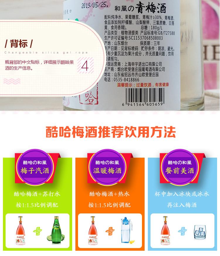 果酒系列详情2_09.jpg