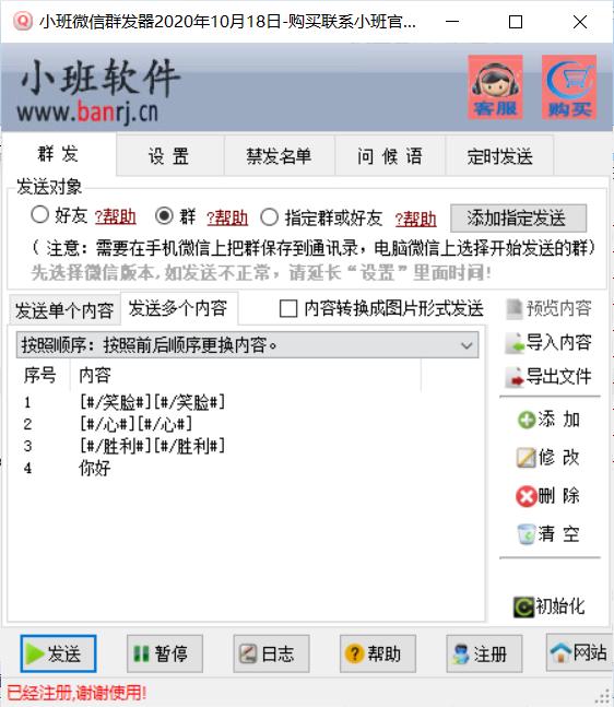 小班微信群发器V2020.10.18