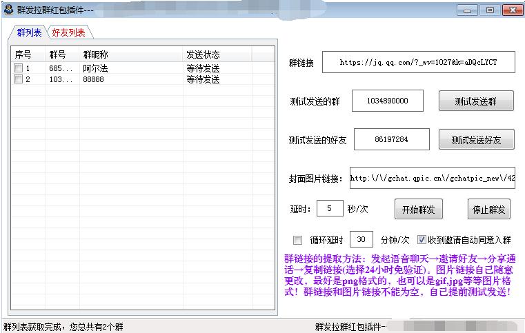 QQ群发拉群红包插件软件 QQ引流工具