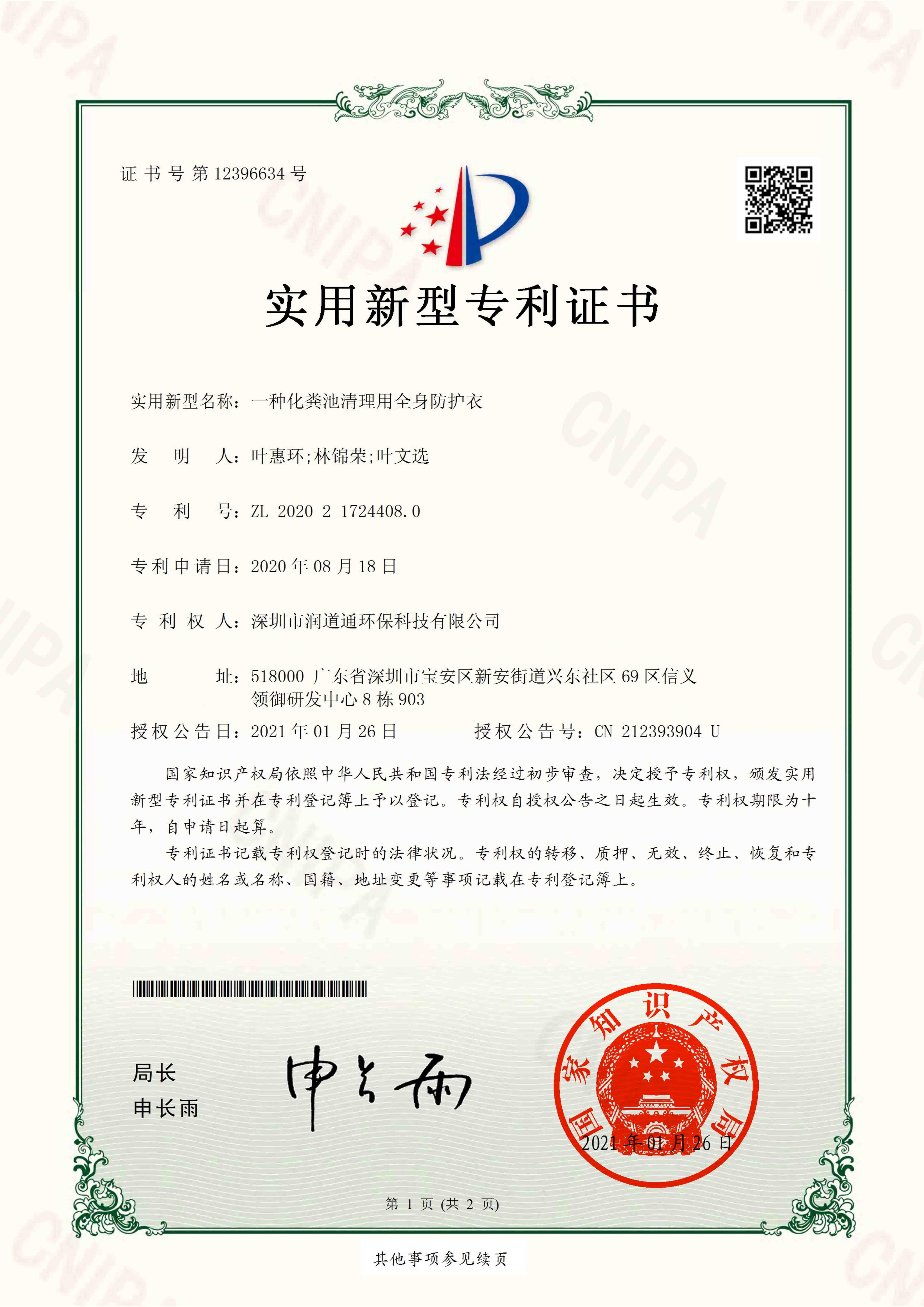 润道通环保实用新型专利证书