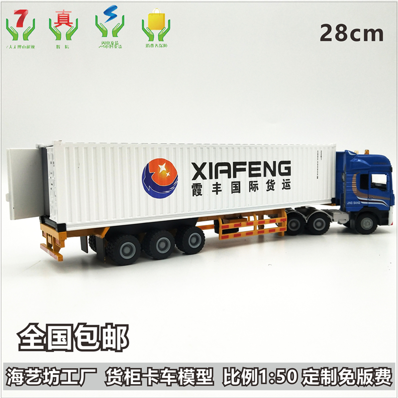 霞豐國際貨運B 1:50合金集裝箱貨柜卡車模型 運輸拖車模型訂制訂做