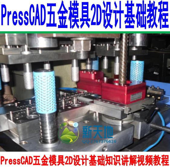PressCAD五金模具2D设计基础知识讲解视频教程