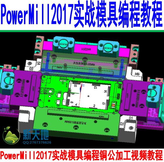 PowerMill2017实战模具编程铜公加工视频教程