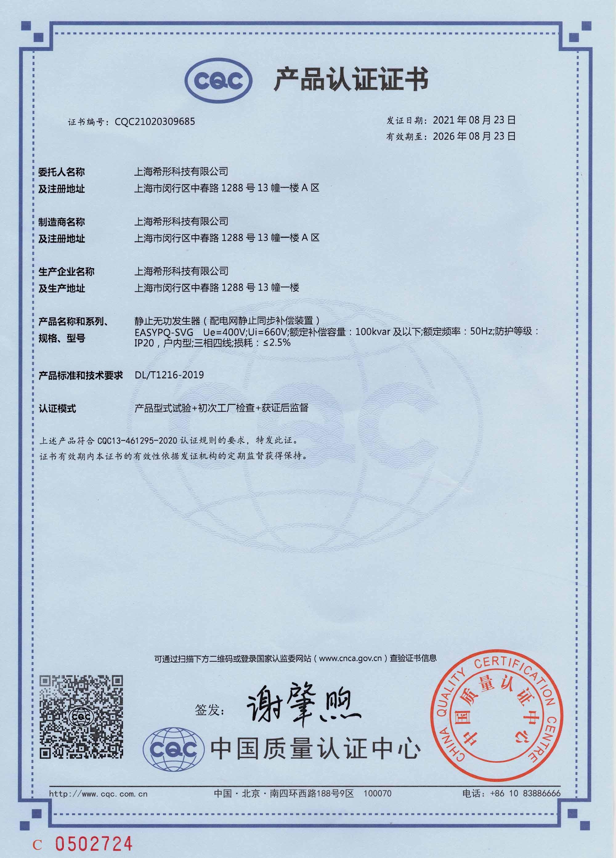 CQC认证证书中文
