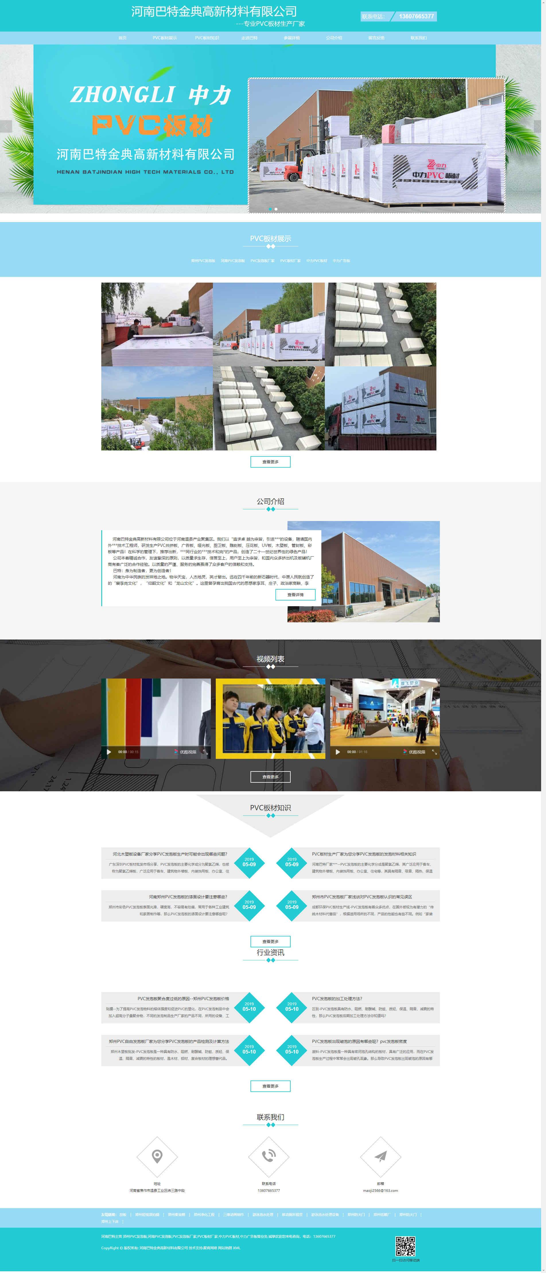 PVC发泡板厂家和郑州PVC板材生产及河南PVC发泡板-河南巴特金典www.hnbtpvc.com_副本.jpg
